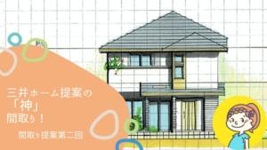 三井ホーム提案の「神」間取り!