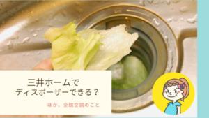 三井ホームでディスポーザーできる?