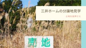 三井ホームの分譲地見学