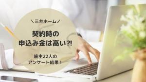 三井ホーム、契約時の申し込み金は高い?
